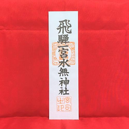 水無神符(みなししんぷ)