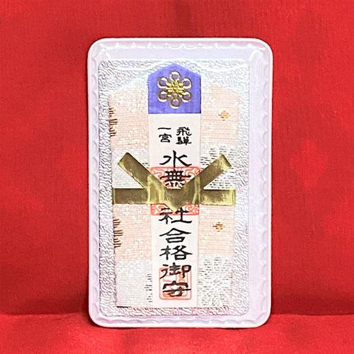 合格カード守(ごうかくカードまもり)